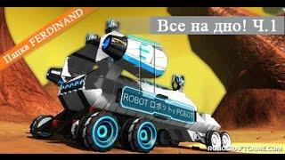 Robocraft. Let's RAQ, ч.1