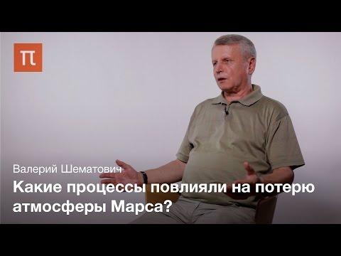 Диссипация планетных атмосфер Валерий Шематович