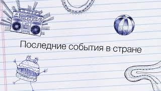 ОСОБОЕ МНЕНИЕ ТРЕЙЛЕР