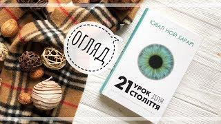 21 УРОК ДЛЯ 21-ГО СТОЛІТТЯ/BookChef/огляд/lookbook