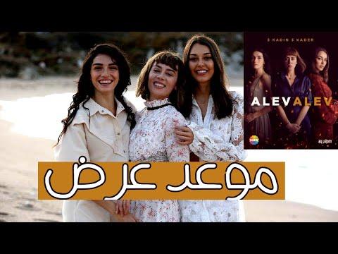 رسميا موعد عرض مسلسل اللهيب مثل اللهيب حلقة 1 Alev Alev 1 Bolum Youtube