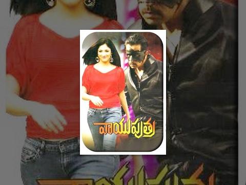 Vayuputra Telugu Full Length Movie : Arjun, Haripriya