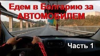 Едем в Болгарию что бы пригнать авто в Украину (часть первая)(Как пригнать и ездить на авто из Болгарии? (часть 1) Едем за машинкой в столицу Болгарии, город София. Покажем..., 2016-09-17T08:51:06.000Z)