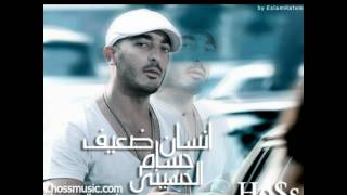 Hossam El Hossayni - Ensan Da3if / حسام الحسيني - انسان ضعيف