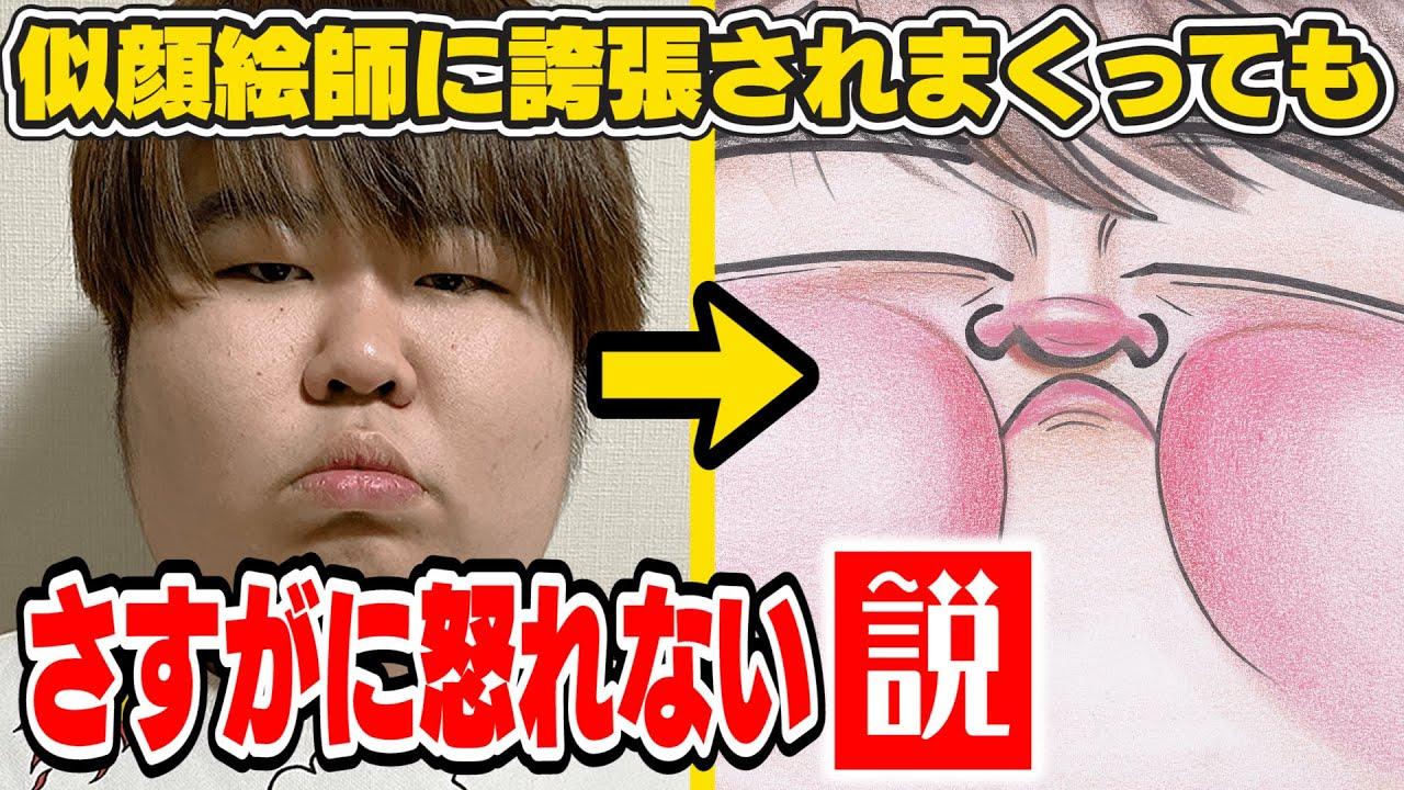 【検証】似顔絵師にならどれだけ誇張されても怒れない説 - YouTube