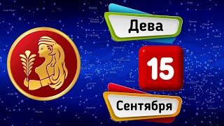 Гороскоп на завтра /сегодня 15 Сентября /ДЕВА /Знаки зодиака /Ежедневный гороскоп на каждый день