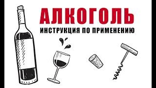 Інструкція до алкоголю. Що робити, якщо у вас вдома виявилася пляшка спиртного