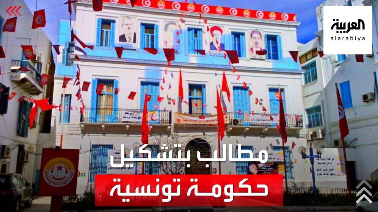 الطبقة السياسية التونسية تبحث عن مخرج من الأزمة السياسية.. ماذا تقترح؟  - 00:53-2021 / 9 / 16