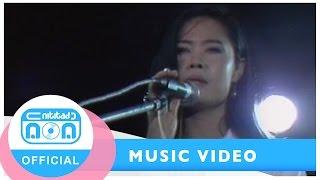 มะเมียะ-สุนทรี เวชานนท์ [Official Music Video]