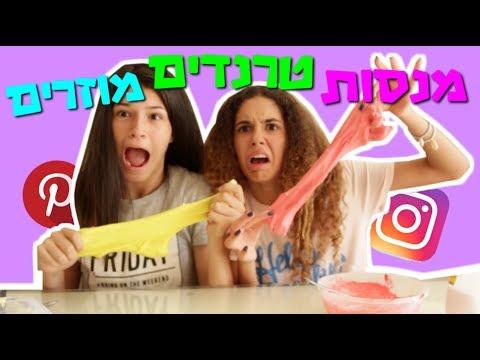 שקד וליה מנסות טרנדים מוזרים!!! | נתקע לי סליים בשיער?! (לא קלייקבייט)