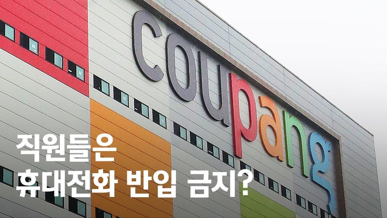 쿠팡 물류센터 ′휴대전화 반입 금지′