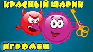 Мультик ИГРА для детей про КРАСНОГО ШАРИКА [1] серия- Приключение красного шарика.