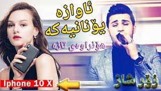 Ozhin Nawzad 2018 Track4 ( Awazi Yonani ) Ga3day Sara Sharazwry