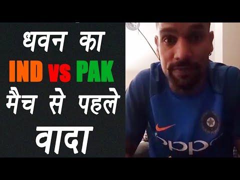 Champions Trophy 2017: Shikhar Dhawan promises ahead of India vs Pakistan match | वनइंडिया हिन्दी