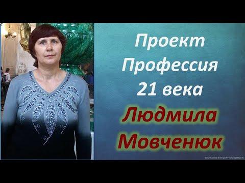 Людмила Мовченюк. Профессия 21 века