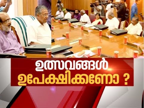 Kerala Government's Decision To Cancel IFFK& School Fest  Asianet  Hour 5 SEP 2018