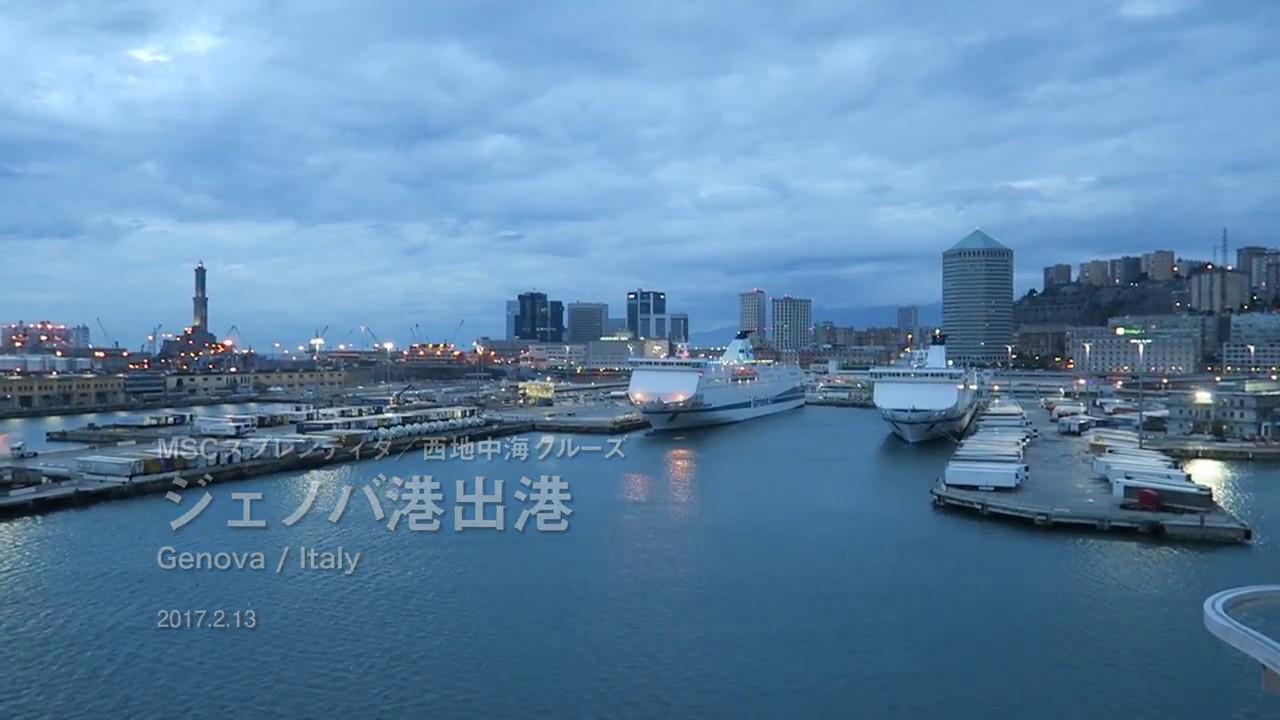 ジェノバ港出航 - YouTube