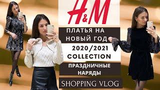 *ПЛАТЬЯ на Новый год *  H&M Шопинг Влог. Платье для ВЕЧЕРИНОК. Коллекция  2020/2021. Влог покупки HM