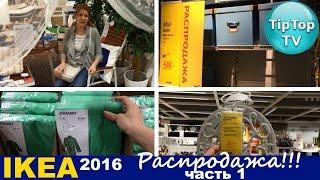 Zapętlaj ИКЕА 2016 РАСПРОДАЖА 1ЧАСТЬ  ЛЕТО// IKEA | TIP TOP TV