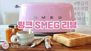 스메그 토스터기 사용 만족도 100%,인테리어 효과 1…