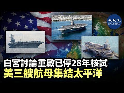 【焦點速遞】(字幕版)美中交鋒,烽火四起。中共兩會強推港版國安法,美國總統特朗普強硬表態,美軍將有三艘航母集結太平洋地區。  #香港大紀元新唐人聯合新聞頻道