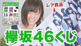 【欅坂46】ローソンの欅くじを最後まで引き続けた結果 欅坂46 検索動画 17