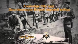 20 День окончания Второй мировой войны  2 сентября 1945 года