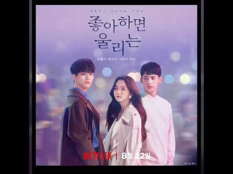 Tearliner (티어라이너) Feat. Zitten (짙은) - A Man For All Seasons(Love Alarm OST)