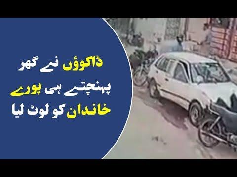 Karachi mein dakuon ne peri family ko loot liya