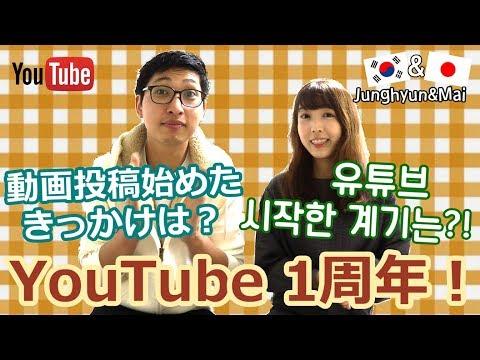 YouTube1周年!始めたきっかけは?/유튜브 1주년! 시작한 계기는?