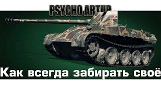 Rheinmetall Skorpion / Как всегда забирать своё
