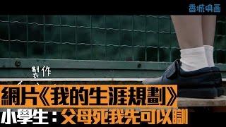 香城映畫 諷刺怪獸家長 | 小學生:父母死我先可以瞓