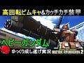 『バトオペ2』高回転ビームキャノンとカッチカチ装甲!ヘビーガンダム【機動戦士ガン…