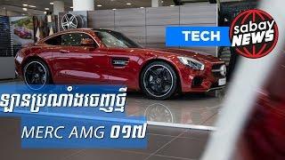 ឡានស្ព័រ Mercedes AMG ០១៧ ឃើញភ្លាមបាក់ចិត្តស្រឹប