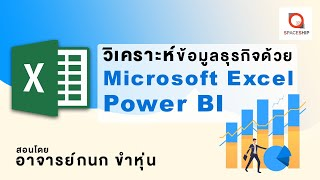 การวิเคราะห์ข้อมูลธุรกิจจะเป็นเรื่องง่าย ด้วย Excel Power BI
