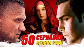 50 лучших сериалов весны 2020 | ИТОГИ СЕЗОНА