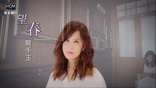 【MV首播】龍千玉- 望春 (官方完整版MV) HD