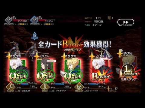 Fate/GO Babylon chapter Dark Ushiwagamaru boss battle