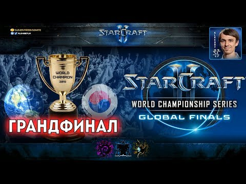 Чемпионат Мира 2019 | ФИНАЛ - WCS Global Finals Grand Final - Reynor Vs Dark