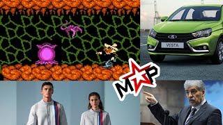 Черный Плащ VS Чужой | Грудинин в YT  | Веста или Киа?  | Бойкот олимпиады