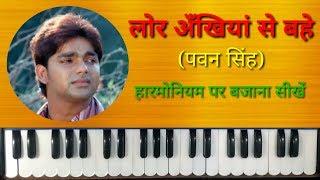 Lor Ankhiya Se Bahe on Harmonium | Piano | Pawan Singh Sad Bhojpuri Songs