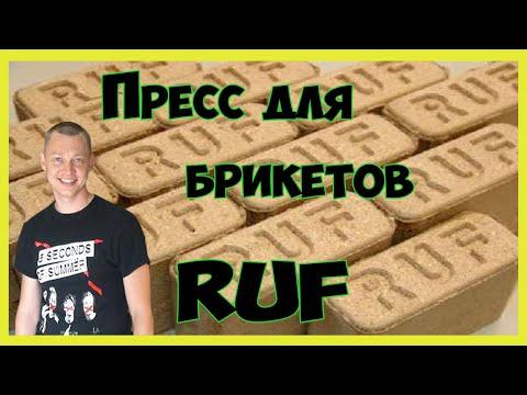 Пресс для брикетов по типу РУФ (RUF). Производитель Украина.  Гидравлический пресс для брикетов.