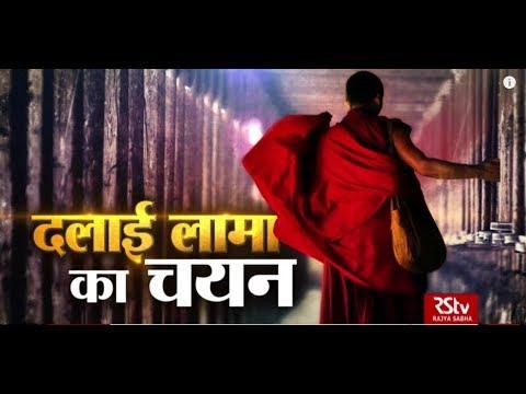 RSTV Vishesh - 15 July 2019 : Selection of Dalai Lama | दलाई लामा का चयन