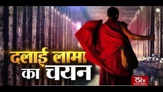 RSTV Vishesh - 15 July 2019 : Selection of Dalai Lama   दलाई लामा का चयन