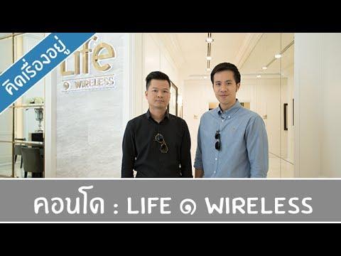 คิด.เรื่อง.อยู่ Ep.320 - รีวิวคอนโด Life ๑ Wireless