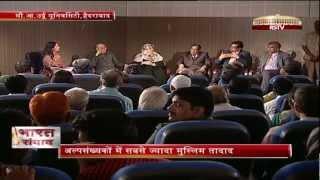 Bharat Samvad on Sachar Committee Report