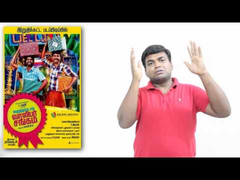 varutha padatha valibar sangam review by prashanth Travel Video