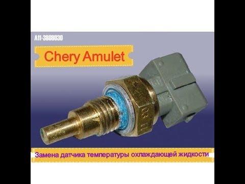 #5. Замена датчика температуры охлаждающей жидкости  на Chery Amulet