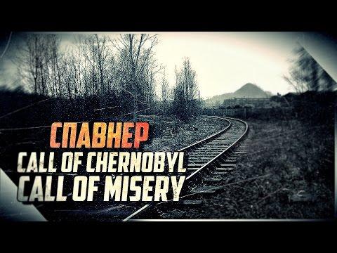 Как спавнить вещи / Телепортатор | STALKER | CALL OF MISERY | CALL OF CHERNOBYL