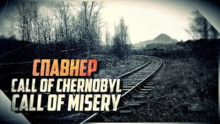 Как спавнить вещи Телепортатор STALKER CALL OF MISERY CALL OF CHERNOBYL